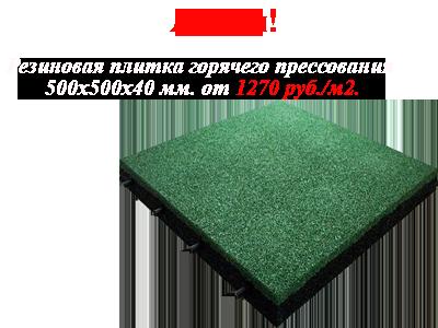 Резиновая плитка распродажа, низкие цены